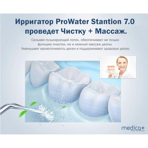 Стаціонарний Іригатор Medica ProWater Stantion 7.0 (BL)