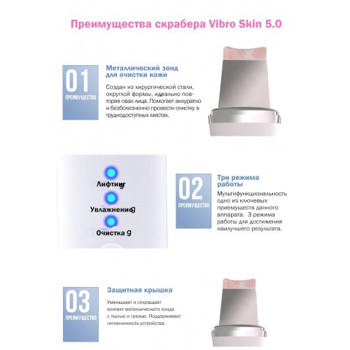 Прибор для очищения лица Medica VibroScin 5.0
